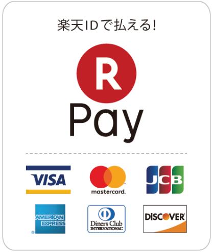 リペア本舗溝の口店で使えるクレジットカード