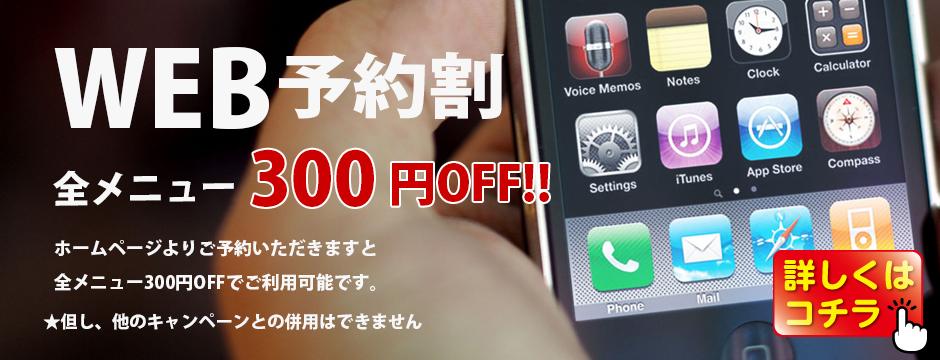 iPhone修理WEB割引
