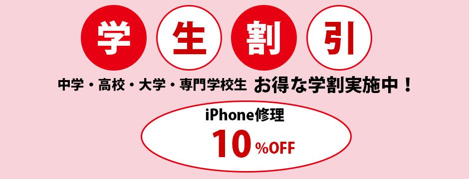 iPhone修理学割