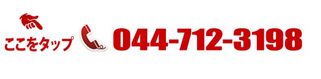 Call:044-712-3198